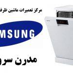 نمایندگی تعمیرات ماشین ظرفشویی سامسونگ در وردآورد تهران