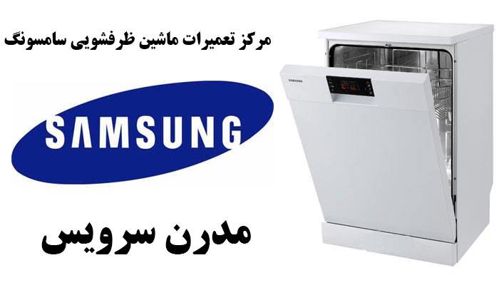 نمایندگی تعمیرات ماشین ظرفشویی سامسونگ در همت غرب