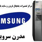نمایندگی تعمیرات یخچال سامسونگ در دریاچه چیتگر تهران