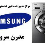 نمایندگی تعمیرات ماشین لباسشویی سامسونگ در لواسان تهران