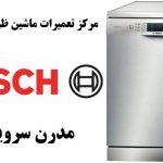 نمایندگی تعمیرات ماشین ظرفشویی بوش در لواسان تهران