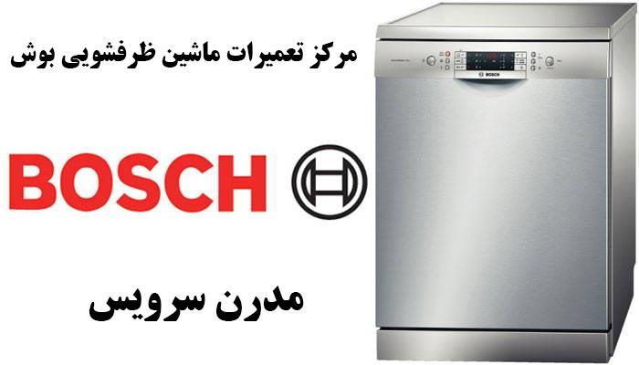 نمایندگی تعمیرات ماشین ظرفشویی بوش در دریاچه چیتگر