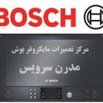 نمایندگی تعمیرات مایکروفر بوش در وردآورد تهران