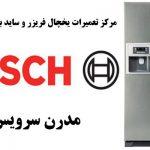 نمایندگی تعمیرات یخچال بوش در لواسان تهران