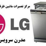 نمایندگی تعمیرات ماشین ظرفشویی ال جی در لواسان تهران
