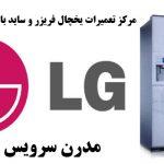 نمایندگی تعمیرات یخچال ال جی در لواسان تهران