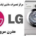 نمایندگی تعمیرات ماشین لباسشویی ال جی در لواسان تهران
