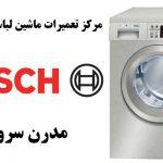 نمایندگی تعمیرات ماشین لباسشویی بوش در لواسان تهران