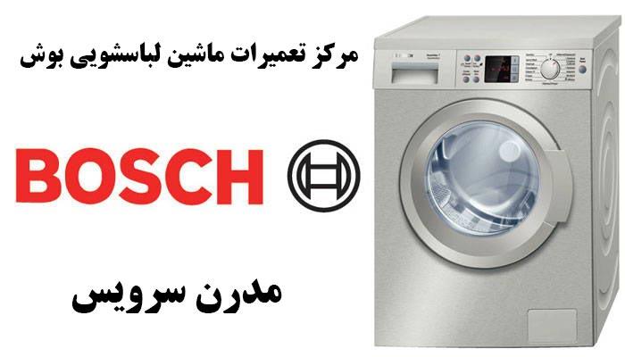 نمایندگی تعمیرات ماشین لباسشویی بوش در شهریار