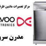نمایندگی تعمیرات ماشین ظرفشویی دوو در لواسان تهران