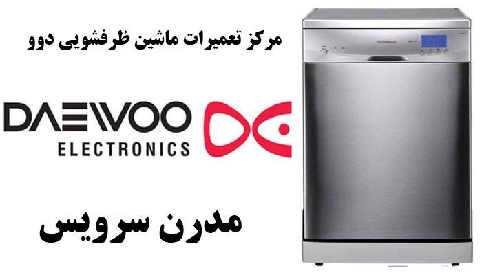نمایندگی تعمیرات ماشین ظرفشویی دوو