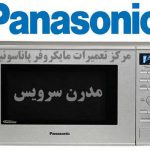 نمایندگی تعمیرات مایکروفر پاناسونیک در دریاچه چیتگر تهران