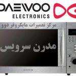 نمایندگی تعمیرات مایکروفر دوو در لواسان تهران
