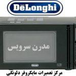 نمایندگی تعمیرات مایکروفر دلونگی در دریاچه چیتگر تهران