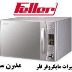 نمایندگی تعمیرات مایکروفر فلر در لواسان تهران