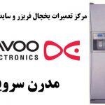 نمایندگی تعمیرات یخچال دوو در دریاچه چیتگر تهران