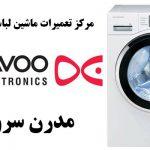نمایندگی تعمیرات ماشین لباسشویی دوو در وردآورد تهران