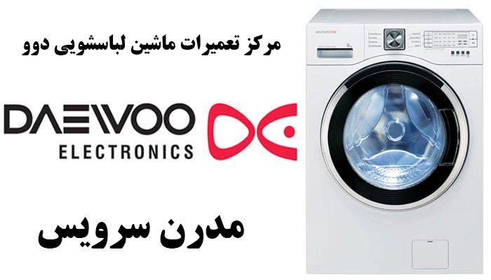 نمایندگی تعمیرات ماشین لباسشویی دوو در لواسان