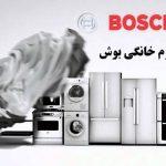 نمایندگی تعمیرات لوازم خانگی بوش در شهرک گلستان تهران