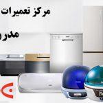 نمایندگی تعمیرات لوازم خانگی دوو در نارمک تهران