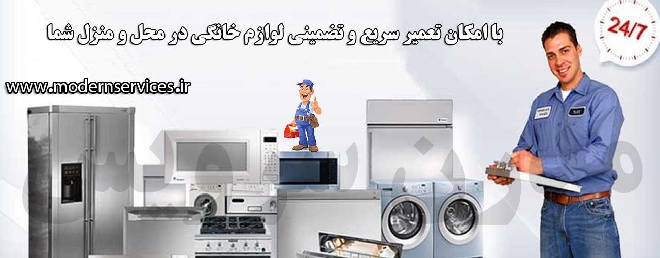 تعمیرگاه مجاز و نمایندگی تعمیرات لوازم خانگی سامسونگ در غرب تهران