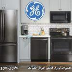 نمایندگی تعمیرات لوازم خانگی جنرال الکتریک در ولنجک تهران