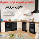 نمایندگی تعمیرات لوازم خانگی ایندزیت در شمال تهران