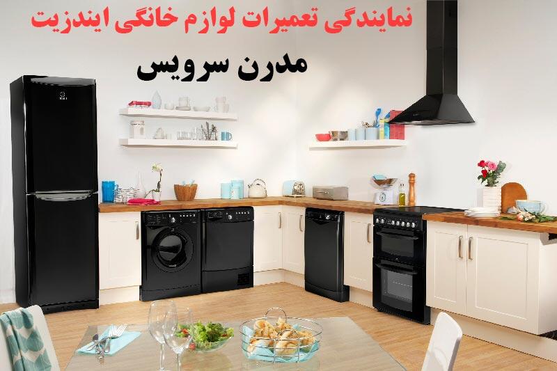 نمایندگی تعمیرات لوازم خانگی ایندزیت در غرب تهران