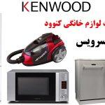 نمایندگی تعمیرات لوازم خانگی کنوود در شرق تهران