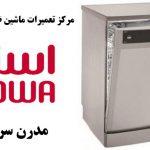 نمایندگی تعمیرات ماشین ظرفشویی اسنوا در کرج