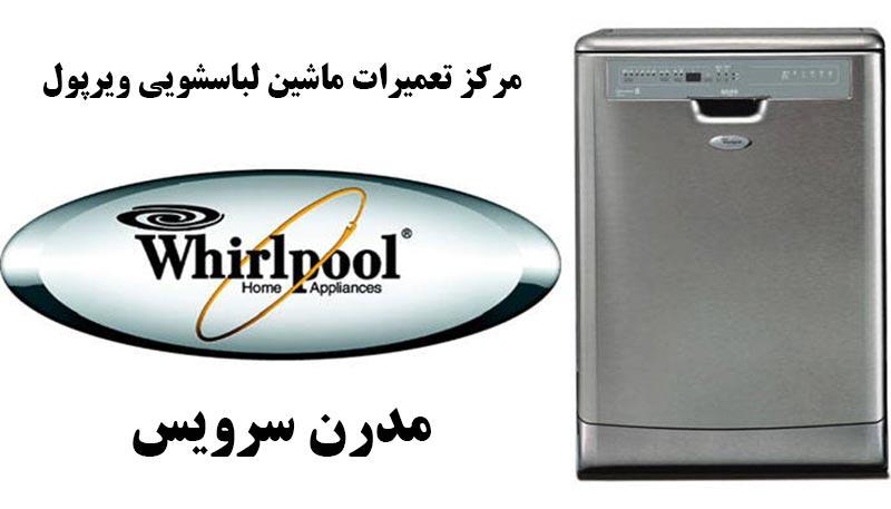 نمایندگی تعمیرات ماشین ظرفشویی ویرپول در کرج