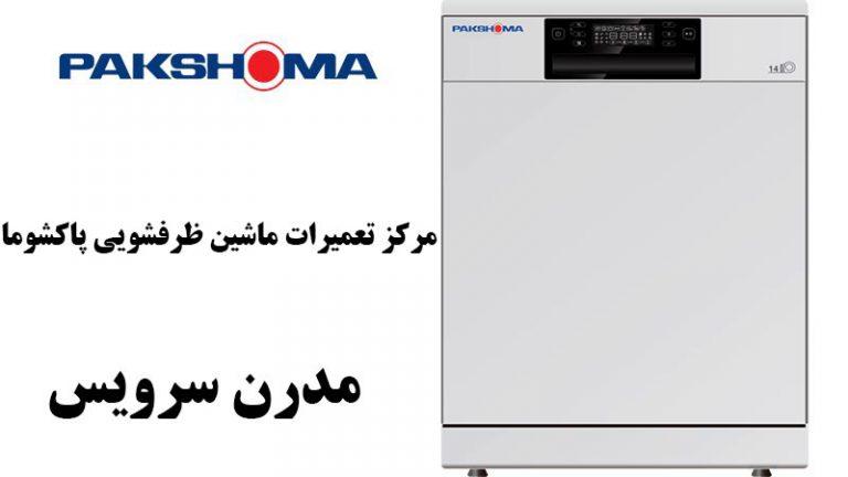 نمایندگی تعمیرات ماشین ظرفشویی پاکشوما