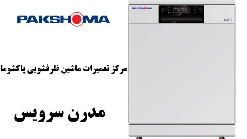 نمایندگی تعمیرات ماشین ظرفشویی پاکشوما در کرج