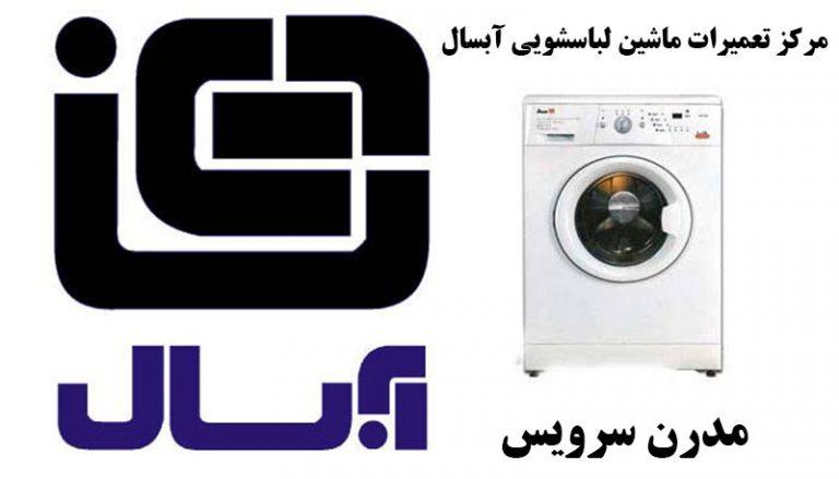 نمایندگی تعمیرات ماشین لباسشویی آبسال