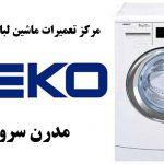نمایندگی تعمیرات ماشین لباسشویی بکو در کرج