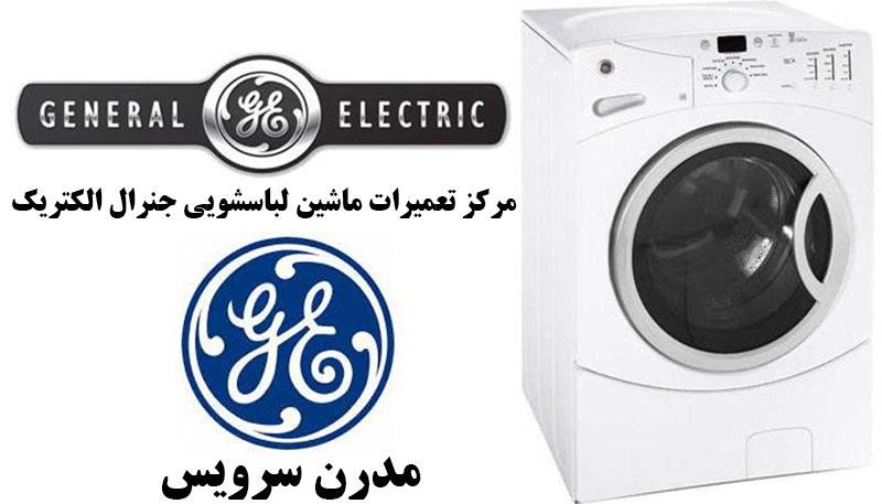 نمایندگی تعمیرات ماشین لباسشویی جنرال الکتریک