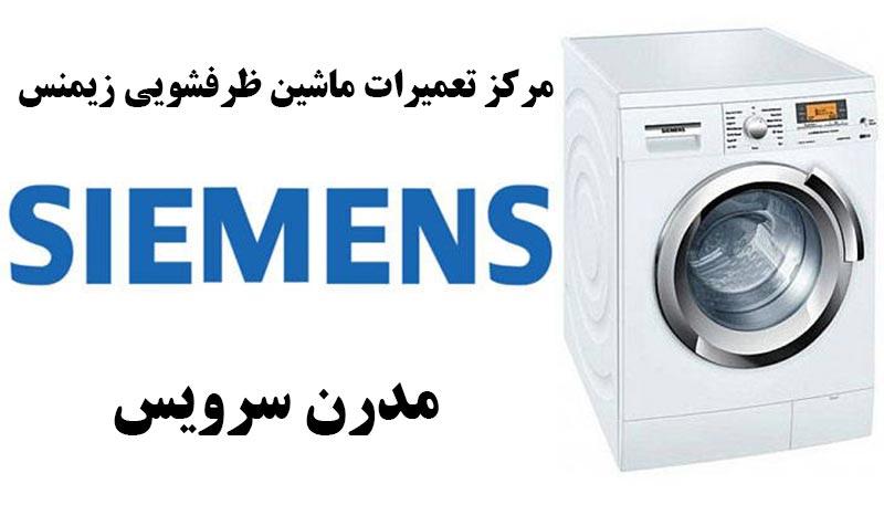 نمایندگی تعمیرات ماشین لباسشویی زیمنس در کرج
