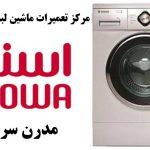 نمایندگی تعمیرات ماشین لباسشویی اسنوا در کرج