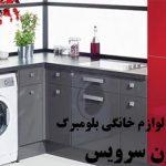 نمایندگی تعمیرات لوازم خانگی بلومبرگ در شرق تهران