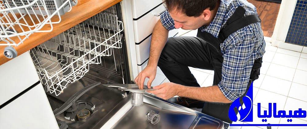 نمایندگی تعمیرات ماشین ظرفشویی هیمالیا
