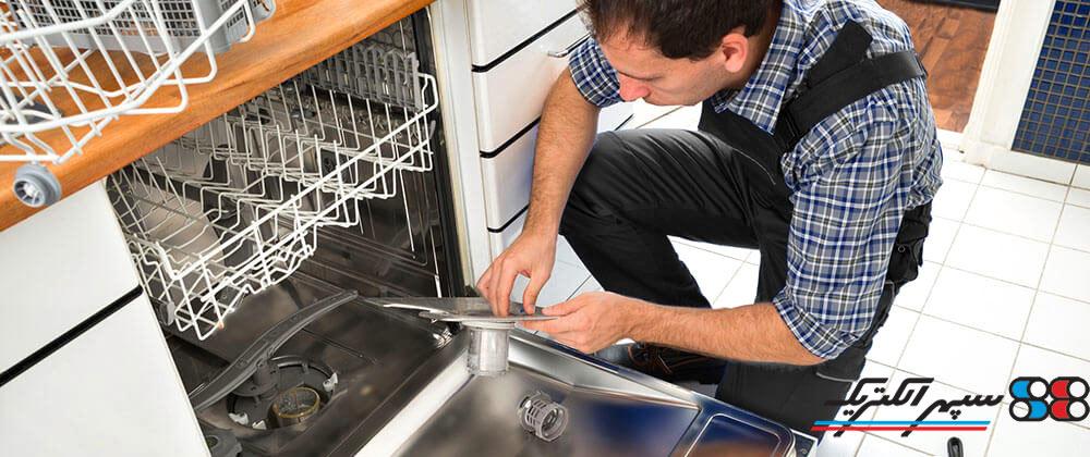 نمایندگی تعمیرات ماشین ظرفشویی سپهر الکتریک