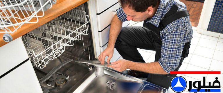 نمایندگی تعمیرات ماشین ظرفشویی فیلور